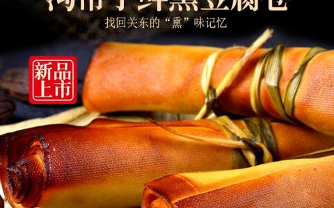 沟帮子鲜熏豆腐卷300g/盒*4盒量贩装 正宗东北特产小吃鲜熏豆腐干