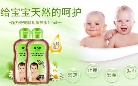 隆力奇蛇胆儿童神水2瓶装 宝宝祛痱止痒金水花露水草本原液