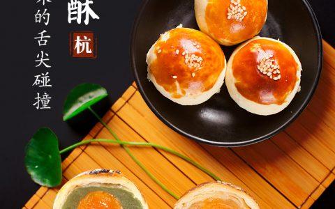 蛋黄酥莲蓉肉松 知味观蛋黄酥莲蓉肉松 正宗好吃的杭州美食