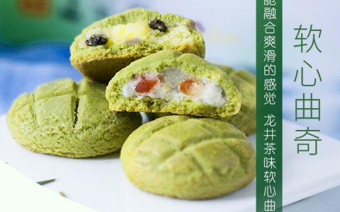 软心曲奇 知味观龙井茶软心曲奇双口味组合 杭州特产西式糕点小点心