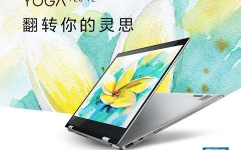 Lenovo联想Yoga 720-12IKB 全高清屏轻薄本笔记本电脑