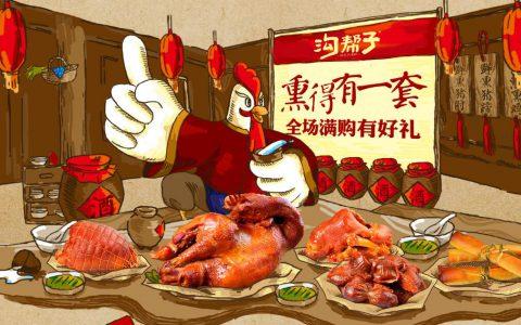 沟帮子熏鸡 四大名鸡之首 正宗的东北特产尹家古法熏鸡