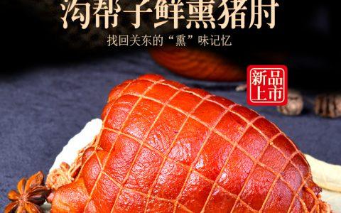 沟帮子鲜熏猪肘 猪蹄膀480g 来自东北的特产熟食猪肉卤味肘子