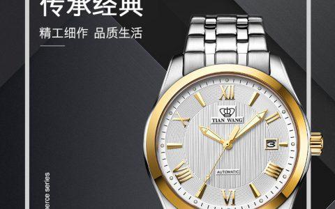 天王表GS5684男士商务机械表 经典复古风腕表
