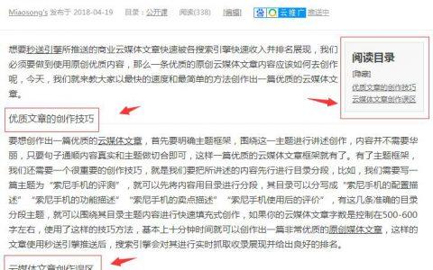 云媒体文章使用目录索引方法技巧 云推广第十三课