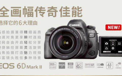 Canon EOS 6D Mark II机身是全画幅吗?