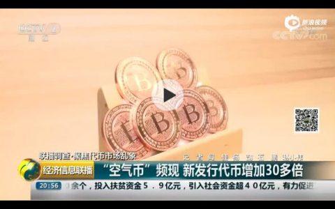 央视深度揭示虚拟货币非法利用名人圈钱黑幕真像