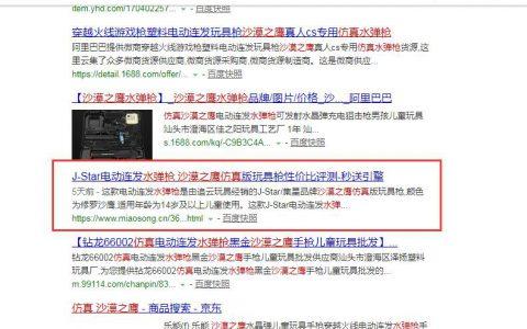 秒送引擎企业自媒体(搜索引擎)营销推广案例