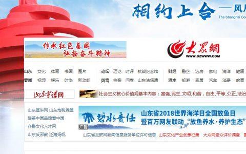 山东新闻第一网的大众网媒体上做营销推广技巧