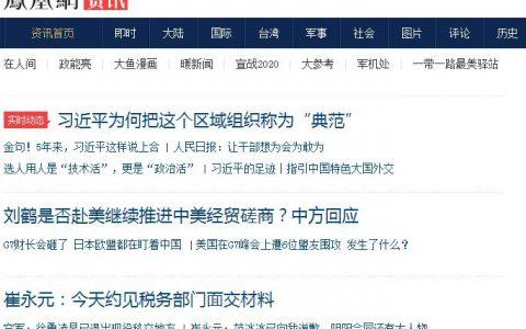 凤凰网资讯和凤凰号上媒体宣传推广方法