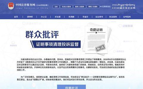 """破解""""奇葩证明""""困扰 中国司法部开设投诉监督平台!"""