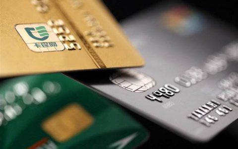 信用卡降额或封卡你知道什么原因吗