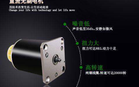 搅拌器电机为什么要选用直流无刷电机?