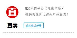 M2C电商平台,提供高性价比的源头产品直卖服务。