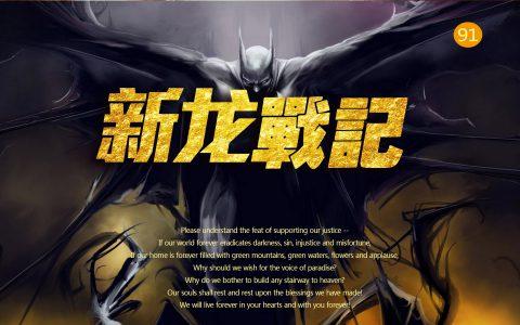 一只吸血蝙蝠的野望—占领地球?你信不?九老深窟 血族惊魂