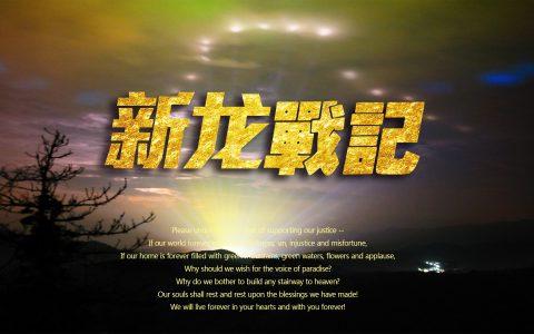 星座原力 擎天之柱—《新龙战记》第一部之87
