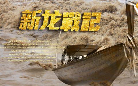 都注意了!一不小心引发历史惨剧—世纪之洪 诺亚方舟