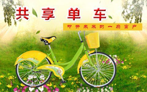 共享,应该是一切!单车勿浅尝即止—因为共产主义的未来在此呈现!