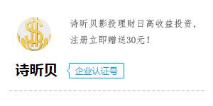 诗昕贝影投理财日高收益投资,注册立即赠送30元!