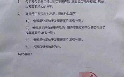 禁止员工买苹果手机:中国品牌,靠的是实力,不需要小家子气