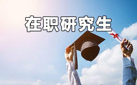 (武汉)读MBA需要什么满足什么报考条件