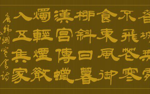 皇帝都喜欢的诗(王树山书法)原创
