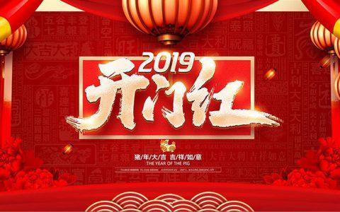 2019春节,秒送号商业版特惠活动公告