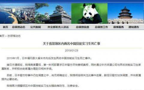 两名中国技能实习生在日身亡 中领馆促警方调查