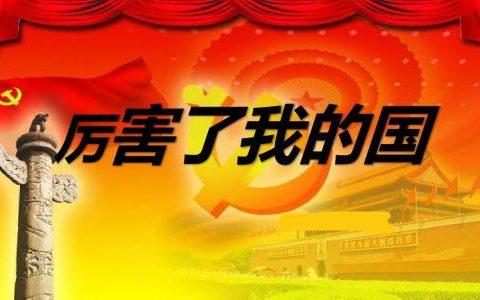 """""""厉害了我的国""""还能说吗:中国的表达,不必取悦他国的耳朵"""