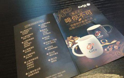 加盟coco奶茶,你的创业新起点
