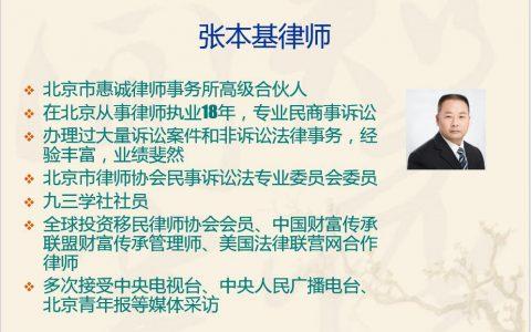 张本基律师在第二届社会企业家论坛上作主题发言