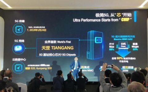 华为发布天罡,引领行业成为业界首款5G基站核心芯片