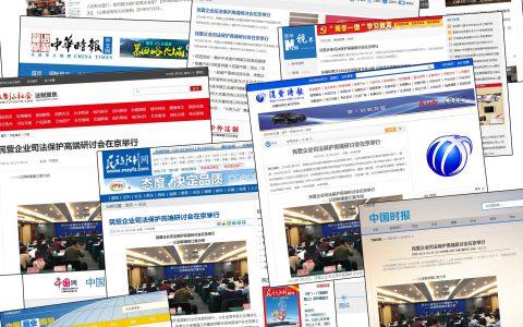 中华时报:保护民营企业家应落实六个方面