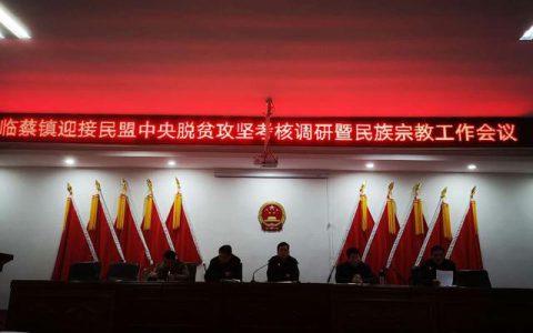 临蔡镇召开迎接民盟中央脱贫攻坚考核调研暨民族宗教工作会议