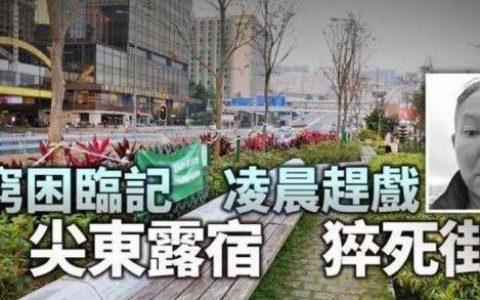 TVB演员深夜猝死街头,到底是人性的泯灭还是意外的发生?