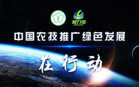根力多全国品牌建设登陆农资专业平台《中国农资秀》 展大美中国