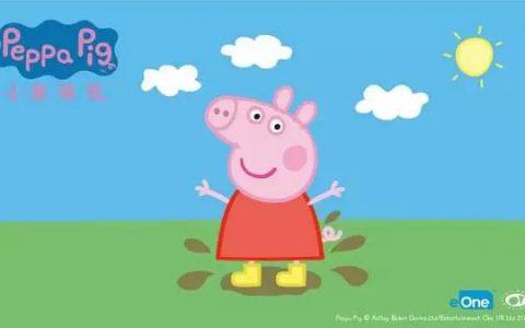 动漫产品店:小猪佩奇让家长和孩子的心更加贴近
