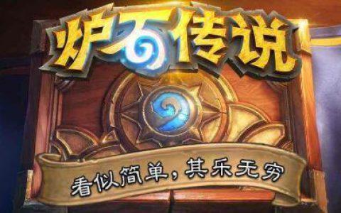 《炉石传说》新环境圣骑士分析 飞天助手带来圣骑士2月推荐卡组