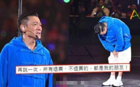 刘德华演唱会终止票务问题,刘德华本人回应:个人名义补偿歌迷