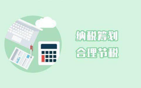 招商引资,税务筹划与财政奖励