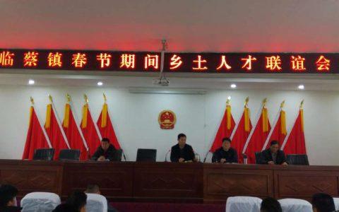县人大副主任张凌君到临蔡镇调研指导工作