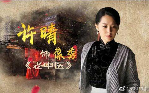 《老中医》许晴饰演的葆秀,温柔贤惠,勇敢果断 这样的女人有几个?