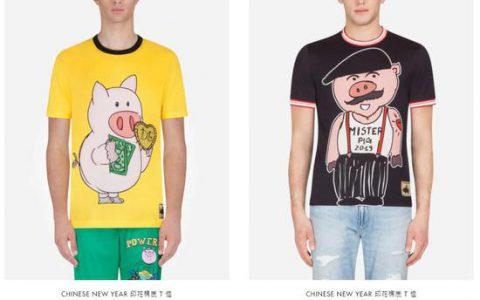 D&G又搞事情?中国猪年T恤再次引发争议