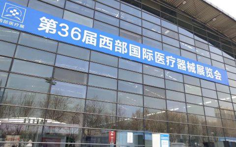 华灸堂在第36届西部国际医疗器械展览会上大展身手