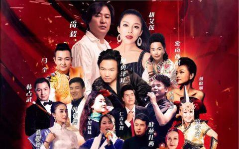 铁肺女王胡艾莲受邀出席青海迎新春群星大型演唱会