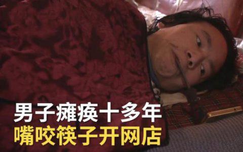 """男子瘫痪不畏艰难,嘴咬筷子开网店养家糊口,成""""嘴强王者"""""""
