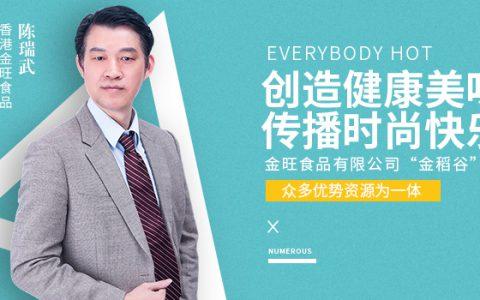 """金旺食品有限公司""""金稻谷"""" 创造健康美味,传播时尚快乐"""