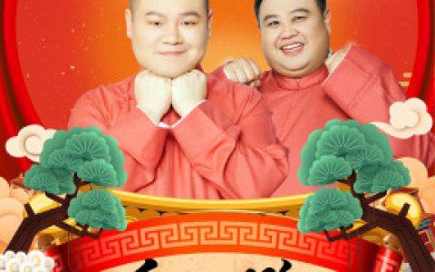 2019岳云鹏天津相声专场