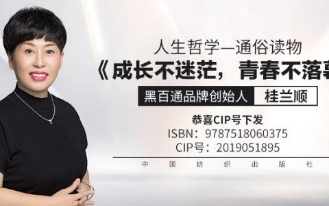 贺黑百通品牌创始人桂兰顺著作《成长不迷茫,青春不落幕》书号下发,即将面世发行