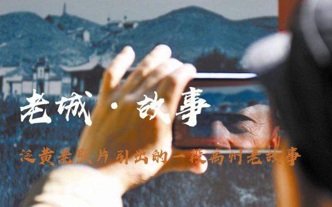 泛黄老照片引出的一段禹州老故事